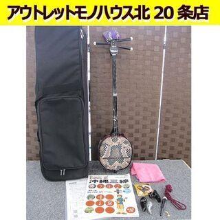 美品 沖縄三味線 和楽器 フルセット バチ ケース 練習用 人工...