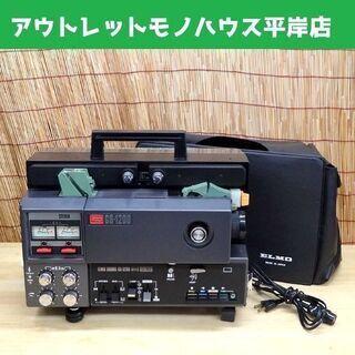 ジャンク扱・通電 点灯OK◎エルモ サウンド映写機 GS-120...