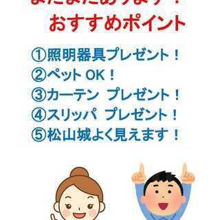 御幸マンション205号 2DK【3.6万円】ペット可、室内洗濯機...
