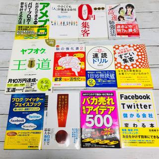 【ビジネス本3弾】12冊!副業、ビジネス本まとめてあげます