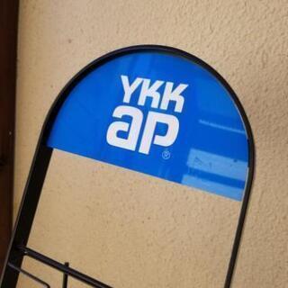 YKK ap カタログスタンド