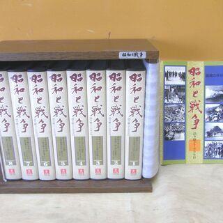 ユーキャン 昭和と戦争 VHSビデオ8巻セット 専用ケース入り