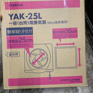 ユアサ 一般台所用換気扇本体 羽根径25㎝ YAK-25L