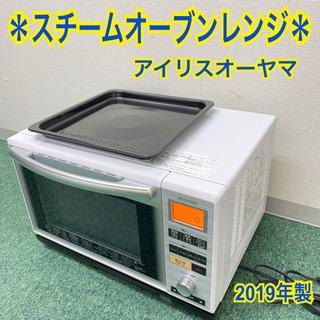 配達無料地域あり*アイリスオーヤマ  スチームオーブンレンジ 2...