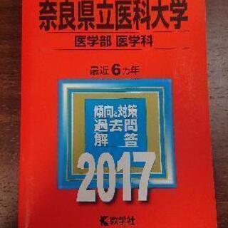 奈良県立医科大学 赤本(2011~2016)