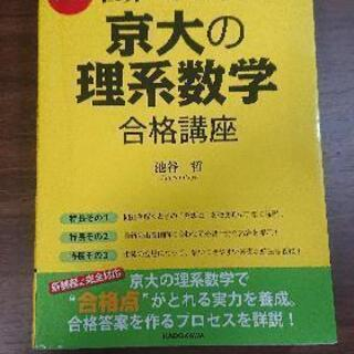 世界一わかりやすい京大の理系数学
