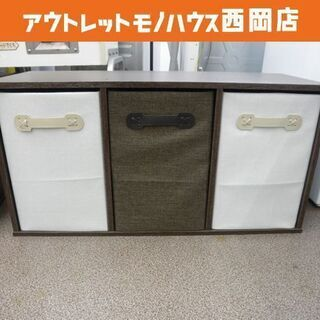 カラーボックス 幅73㎝ 収納棚 収納ケース付き こげ茶 西岡店