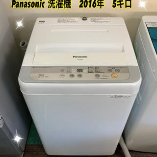 洗濯機 Panasonic  2016年 5キロ 中古