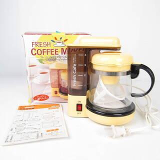 SS004・【動作品】中央産業 フレッシュコーヒーメーカー CS...