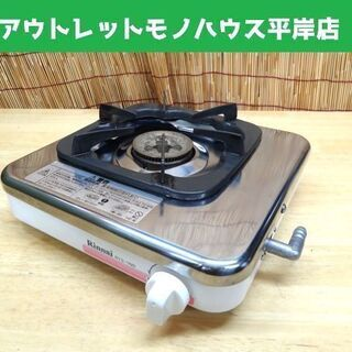 リンナイ 1口ガスコンロ 都市ガス用 12A/13A用 2004...