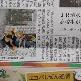 【熊本市 限定】 一定区画の公共の場所の清掃美化への取り組…