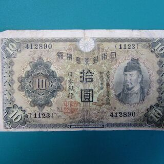 昭和5年発行 和気清麻呂1次拾圓札 日本銀行兌換券1