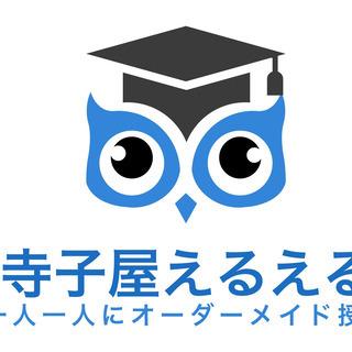 新規入塾生募集