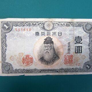 中央武内1円 日本銀行壱圓(不換紙幣)