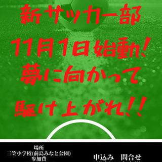 東舞鶴中学サッカー部始動