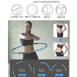 フラフープ 大人用  サイズ調整可 組み立て式 ダイエット 体操...
