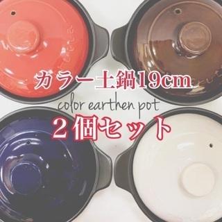 【激安】カラー土鍋 2個セット