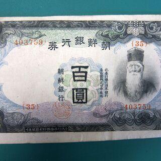 印刷エラー!朝鮮銀行券百圓