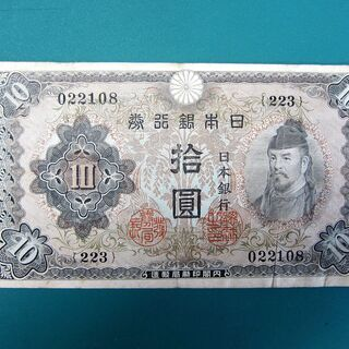 拾圓札 日本銀行不換券2