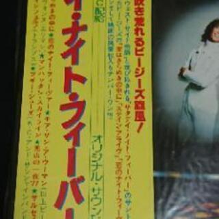 サタディ・ナイト・フィーバー LPレコード 帯付き トラボルタ - 服/ファッション