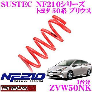 タナベ zvw50 サステックプロ 新品
