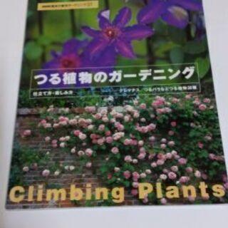 ステキなお庭を作りましょう! つる植物のガーデニング〜仕立て方・...