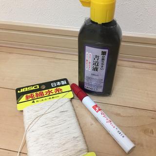 交渉中!無料★墨汁、油性ペン、たこ糸セット