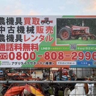中古農機具の販売をしております。