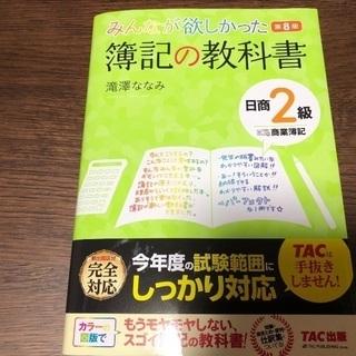 日商簿記2級 参考書 未使用