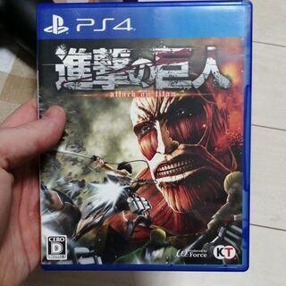 【ネット決済】進撃の巨人 PlayStation 4