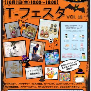 10月1日(木)T-フェスタ Vol.15 瀬戸TSUTAYA店で開催