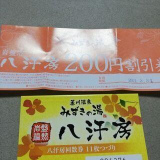 【ネット決済・配送可】みずきの湯 八汗房 回数券 11枚