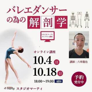 オンライン講座:ダンサーの為の解剖学 開講!