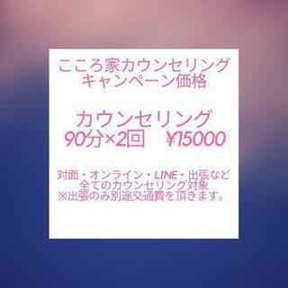 悩み相談・心理カウンセリング 90分×2回 15000円