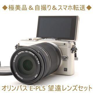 ◆極美品&自撮り&スマホ転送◆オリンパス E-PL5 望遠レンズセット