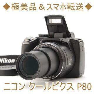 ◆極美品&スマホ転送◆ニコン クールピクス P80