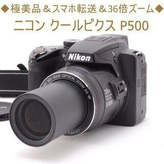 ◆極美品&スマホ転送&36倍ズーム◆ニコン クールピクス P500
