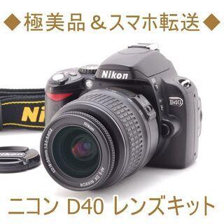 ◆極美品&スマホ転送◆ニコン D40 レンズキット