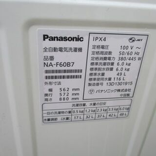 パナソニック 洗濯機 NA-F60B7 2013年製 6.0kg big wave wash 作動OK  - 売ります・あげます