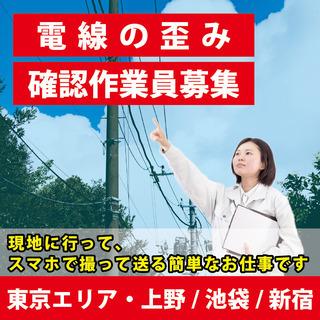 【未経験歓迎!!】電線の緩みなどを確認、報告するお仕事 【18名...