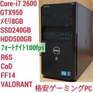 格安ゲーミングPC Core-i7 GTX950 メモリ8G S...