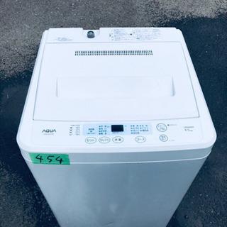 ②454番 AQUA✨全自動電気洗濯機✨AQW-S451‼️