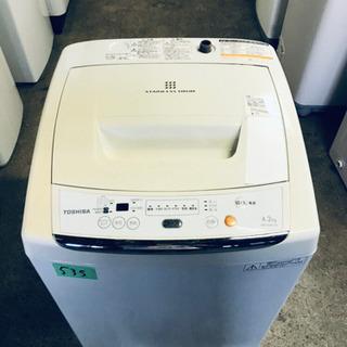 ②535番 TOSHIBA✨東芝電気洗濯機✨AW-42ML‼️