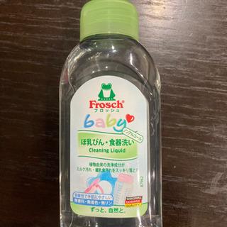 Frosch(フロッシュ)哺乳瓶 食器洗い 100ml