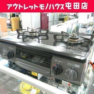 19年製 LPガス ガステーブル 幅56cm リンナイ ガスコン...