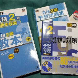 【値下げしました】英検2級問題集5冊1,000円