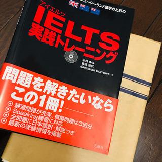 英語試験アイエルツ IELTS実践トレーニング CD2枚付き