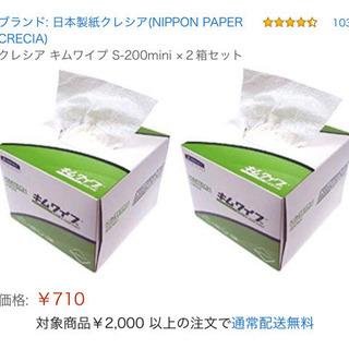 キムワイプS-200mini2箱セット