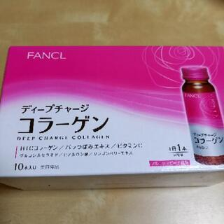FANCL コラーゲンドリンク10本入1箱