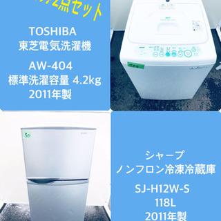 家電セット✨✨新生活応援セール!!冷蔵庫/洗濯機✨